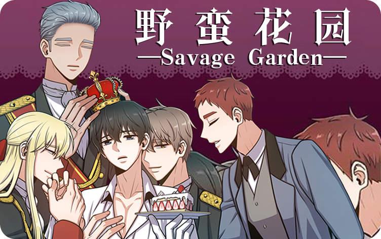 《野蛮花园》耽漫更新至32话,皇帝后宫的故事