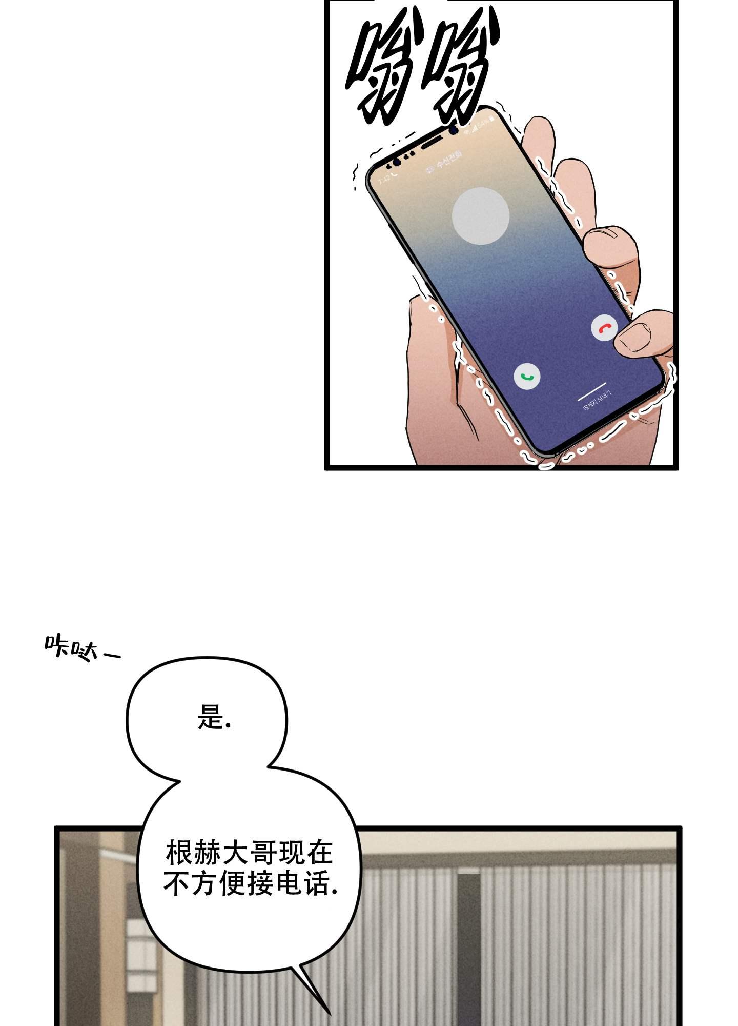 """韩漫《逃不开的命运》""""可以帮帮我吗?吴修远?"""""""
