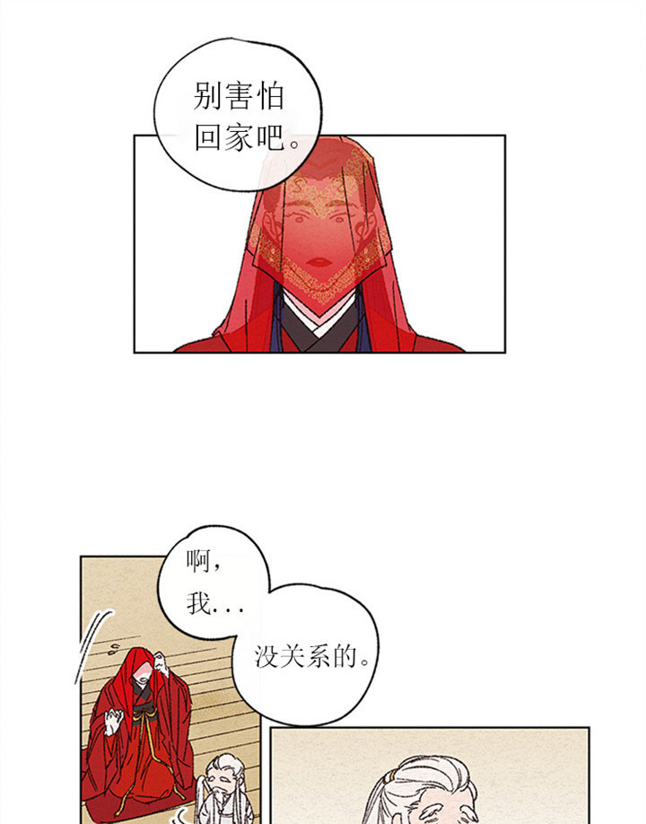 古风韩漫《金屋藏娇》霸道龙王爱上我~
