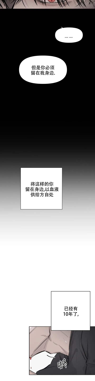 韩漫《捆绑》涩气吸血play,边咬边啃~