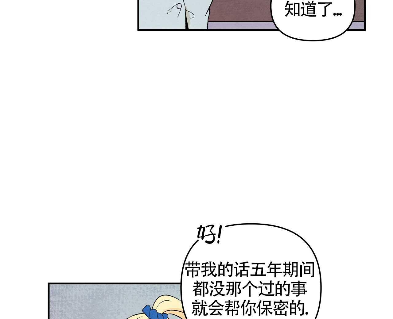 韩漫《祝你好运》帅气小乞丐x温柔店长,暴力小可爱!