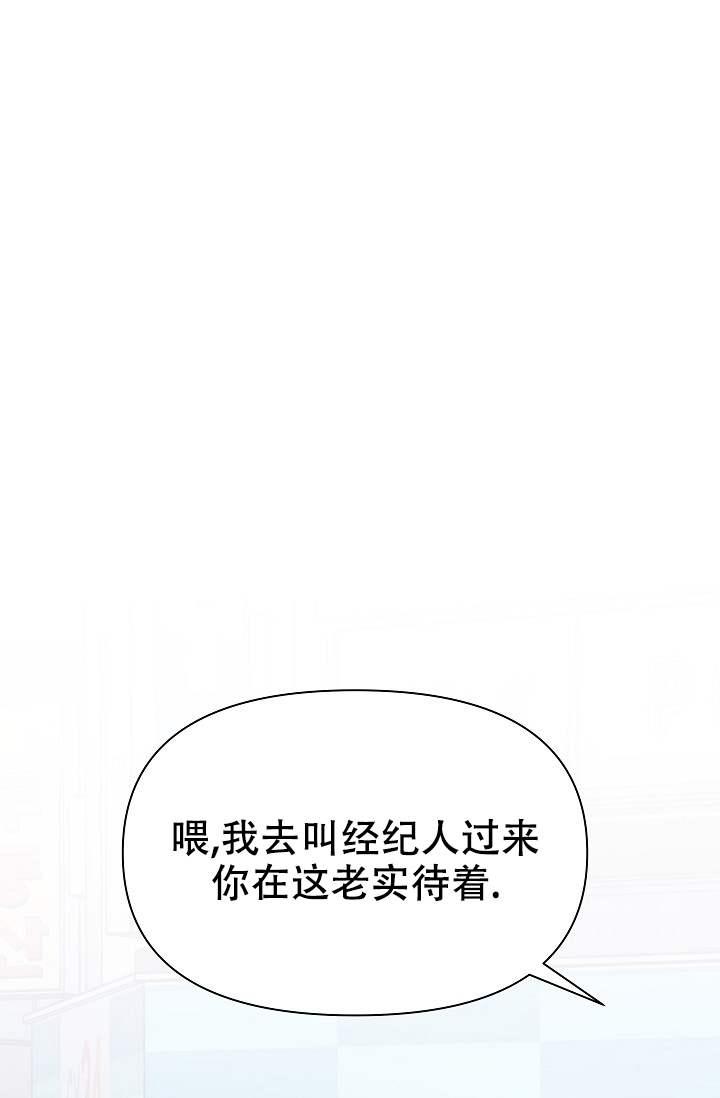 """韩漫《我们的赞助手册》""""我可以给你一个机会....只要你让我高兴"""""""