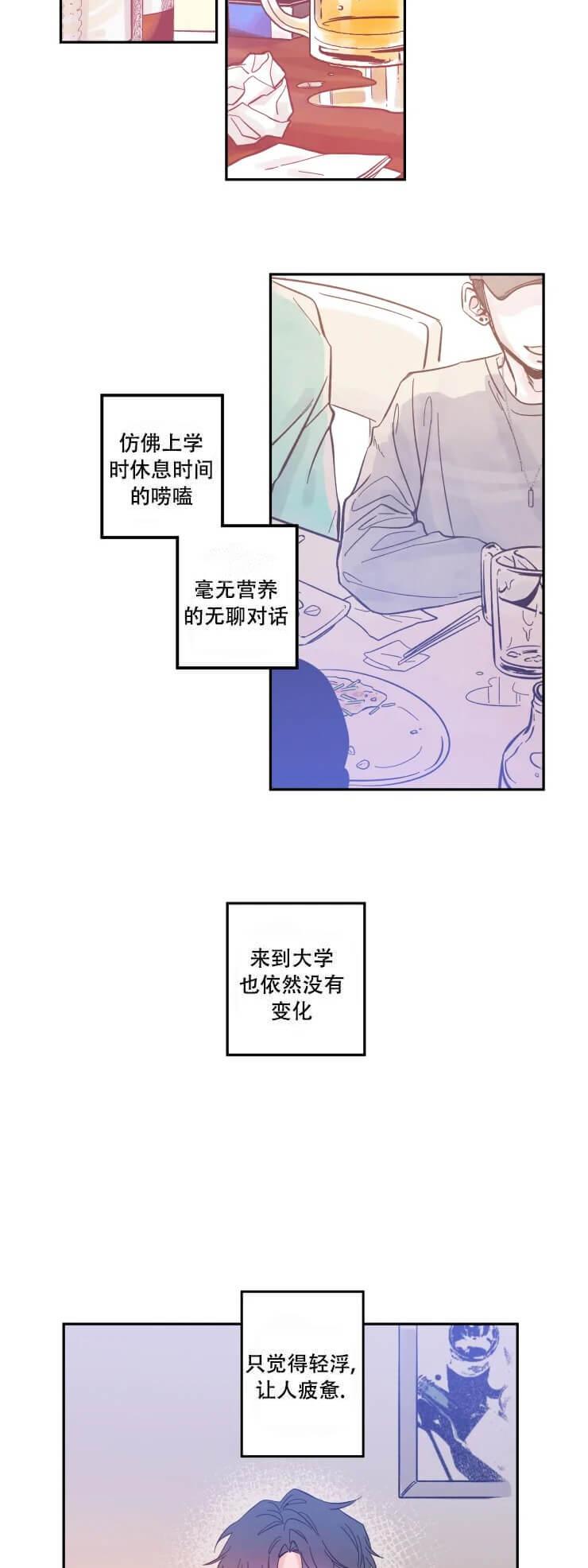 韩漫《素描》美术生的甜美,可以把doi时的你画下来吗?