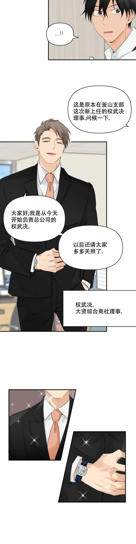 韩漫《恋物癖》职场大尺度运动ing