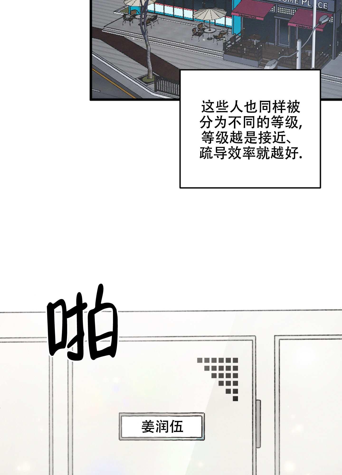韩漫《疏导师的日常》超能力大暴走,到最深处去!