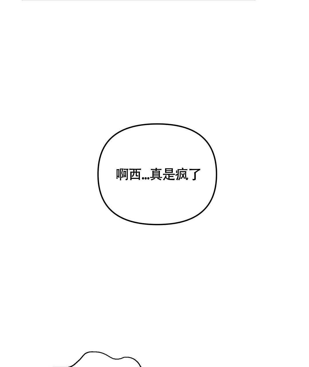 韩漫《再见》不能再做了,受不住了!
