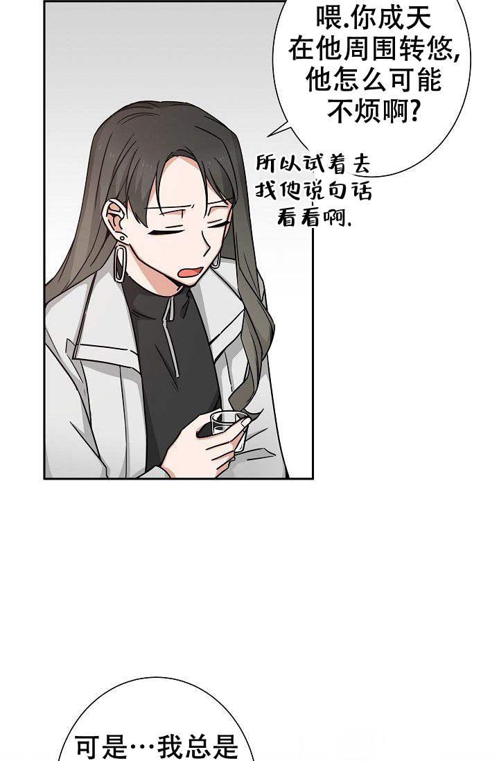 韩漫《我爱眼镜男》后辈小痴汉,醉后表白太撩人!