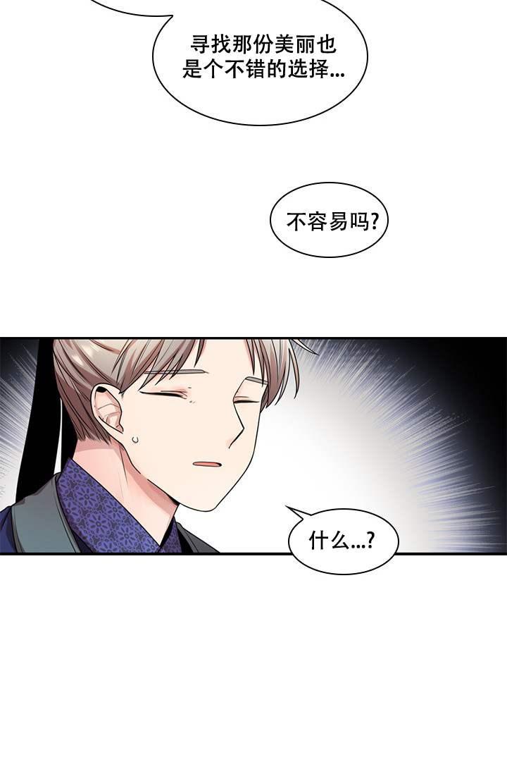 """韩漫《纸花》 漂亮的落魄庶子x皇太子,""""我愿意,请把我带走吧"""""""