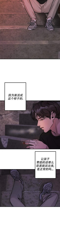 韩漫《限量发行》  新手小白初下海,直躺任撩
