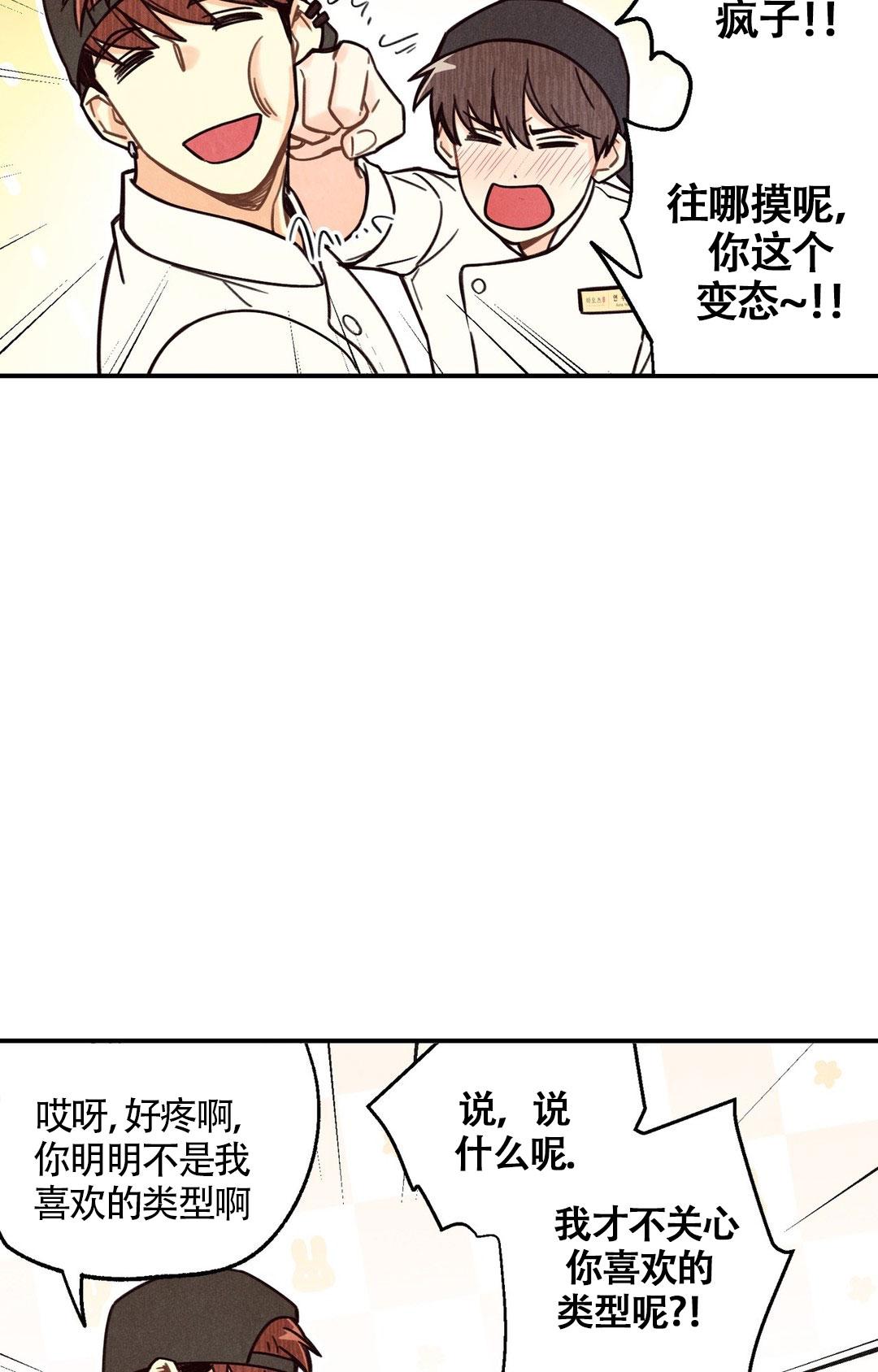 韩漫《偏偏》和师傅的浪漫恋爱故事~