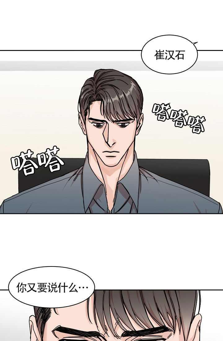 韩漫《要关注我么》悄悄关注的SQ主播,竟然就是新来的同事?!