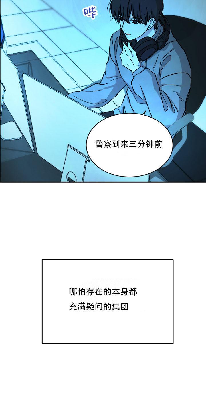 韩漫《出局》为了给白月光复仇而卧底,却被杀手吸引到了!
