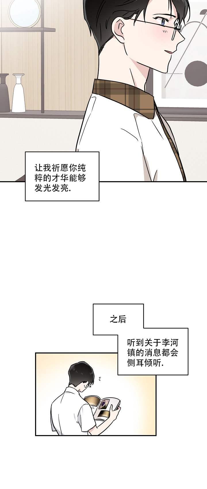 韩漫《带我走》为什么长大了就要疏远彼此?年下乐手x年上恋人