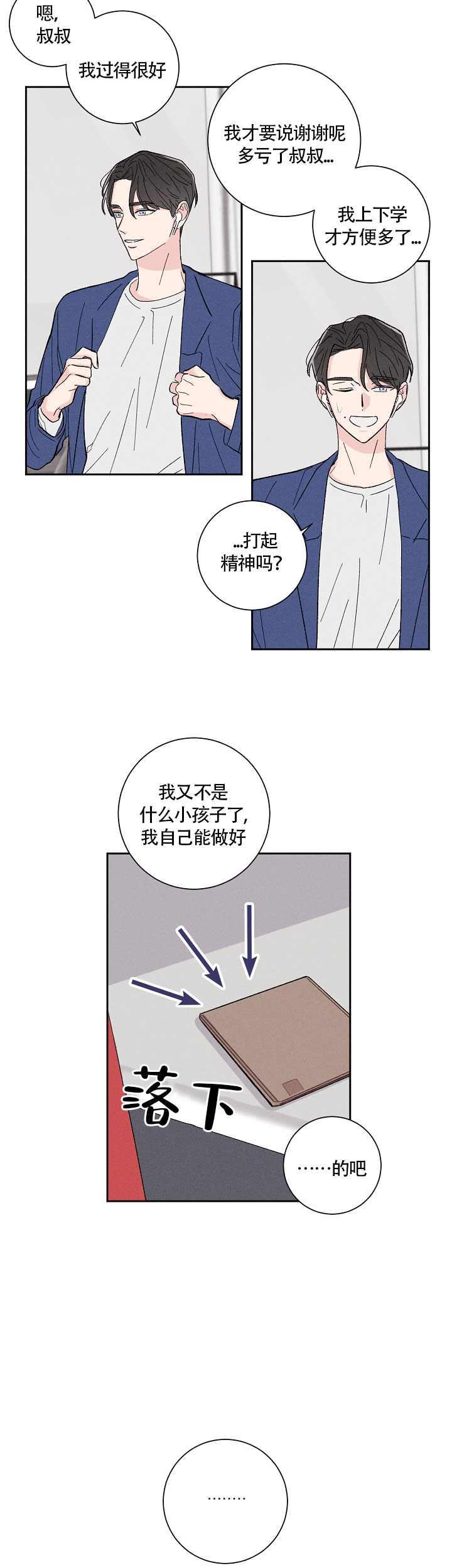 韩漫《邻居是我的命运吗》  被当成了崆峒直男,却总是牵扯不断!