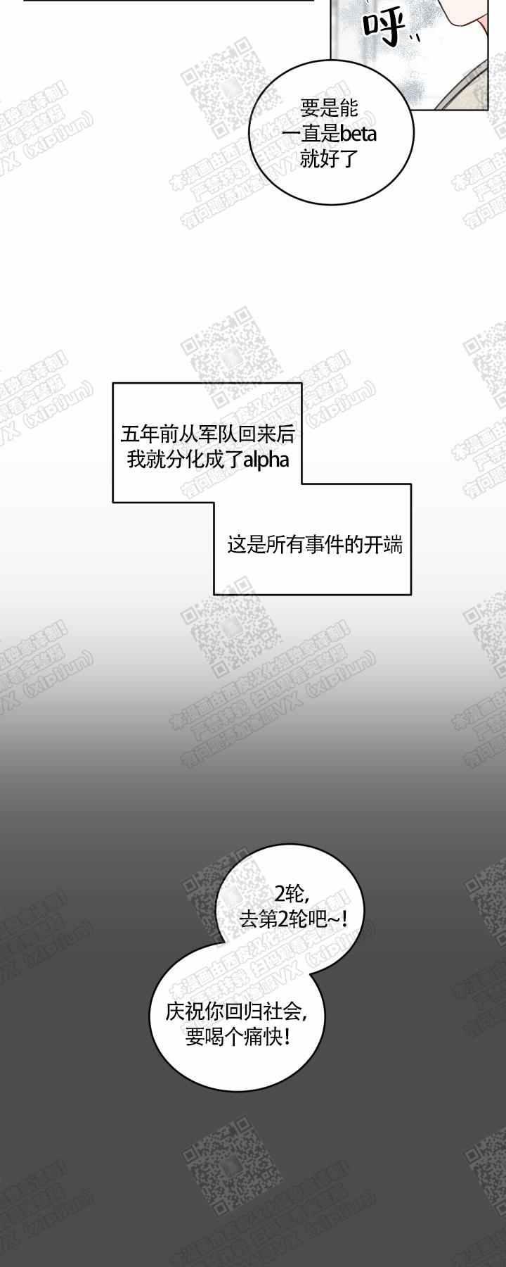 韩漫《信息素警报》  虽然是alpha,但也少不了被疼爱
