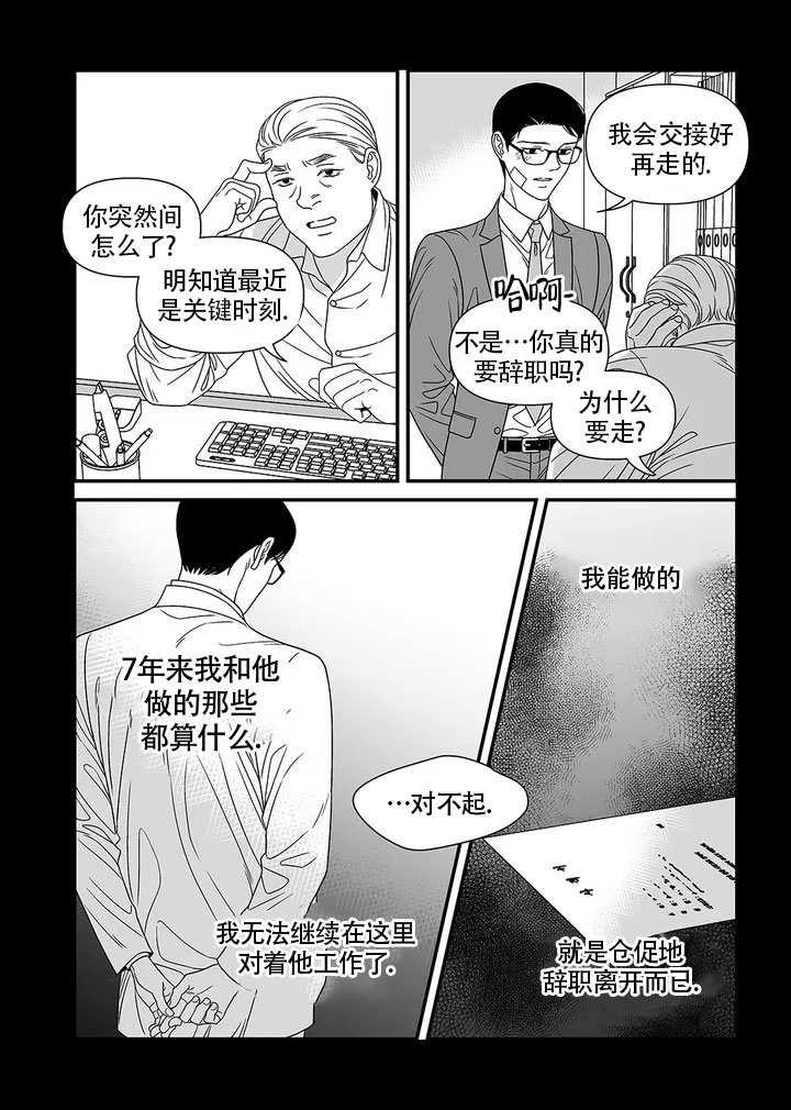 韩漫《特殊暗号》  年下 | S与M的温柔驯化