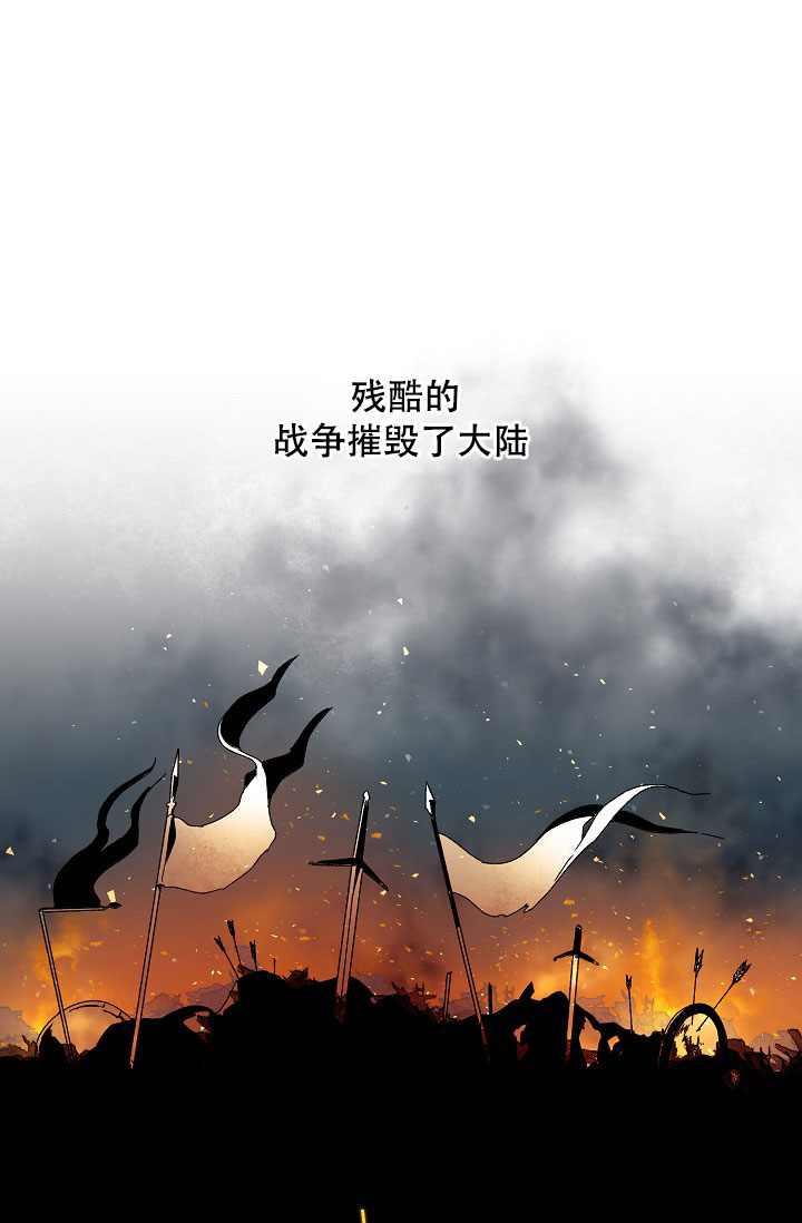 韩漫《破碎的心在流逝》  美貌皇帝不结婚,原来是在等帅气黑骑士!