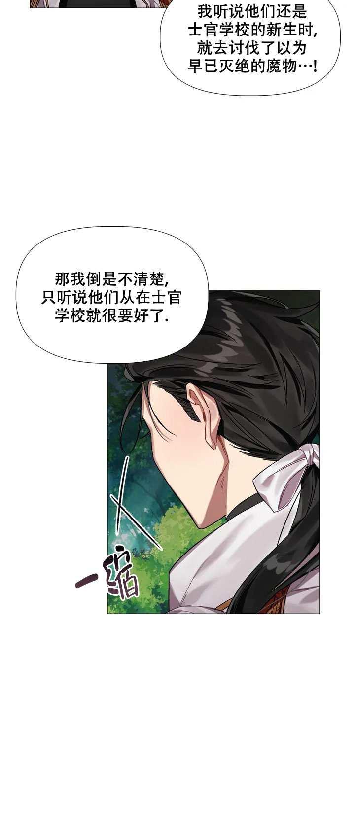 韩漫《被冤家求婚了》以折磨下属为乐的团长,其实是喜欢我?
